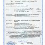 Сертификат фурнитура Рото