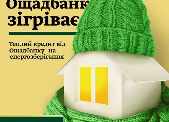 теплый кредит ощадбанк